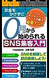 コピーライティング、ホームページ、インスタ映え必要なし!!お金をかけずに0円から始められるSNS集客入門: ~SNSを網羅して即日集客しよう!~