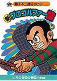 新プロゴルファー猿 3 (藤子不二雄Aランド Vol. 137)