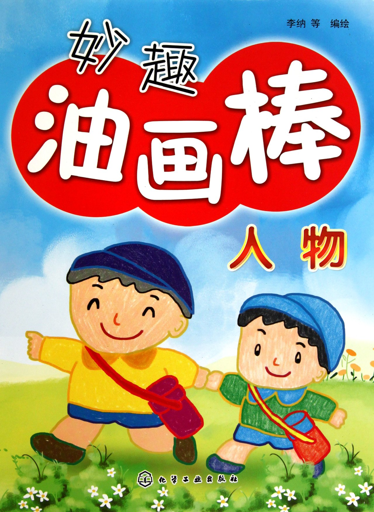 Funny Oil Pastels (Characters) (Chinese Edition) PDF