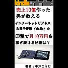 売上10億作った男が教えるインターネットビジネス&電子書籍(kindle)の印税で月10万円を稼ぎ続ける秘密とは?