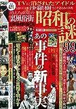 昭和の謎99―2018年夏の真相解明号 (ミリオンムック)