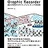 Graphic Recorder ―議論を可視化するグラフィックレコーディングの教科書