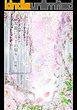 双龍に月下の契り 続編13