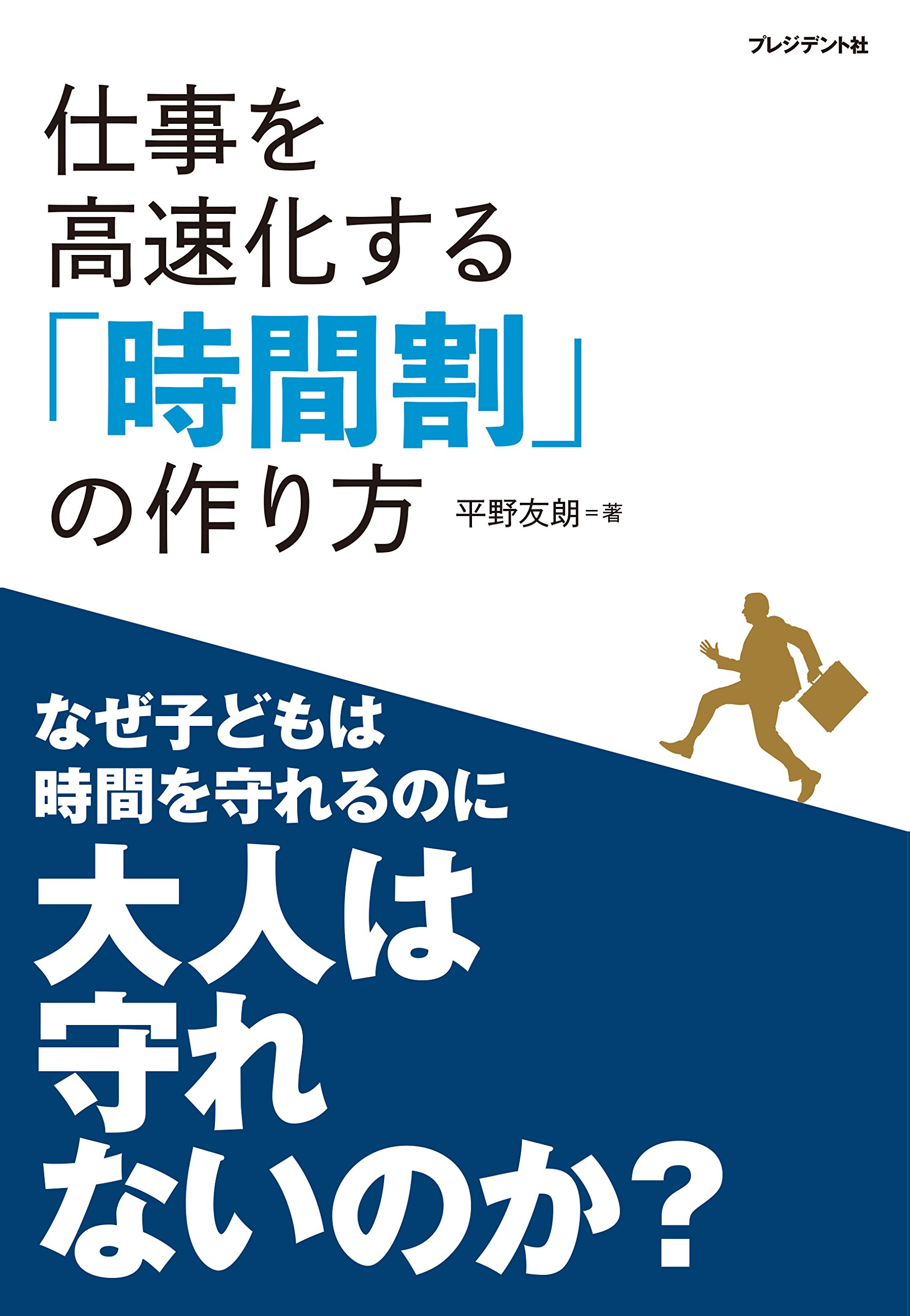 『仕事を高速化する「時間割」の作り方』平野友朗(著)