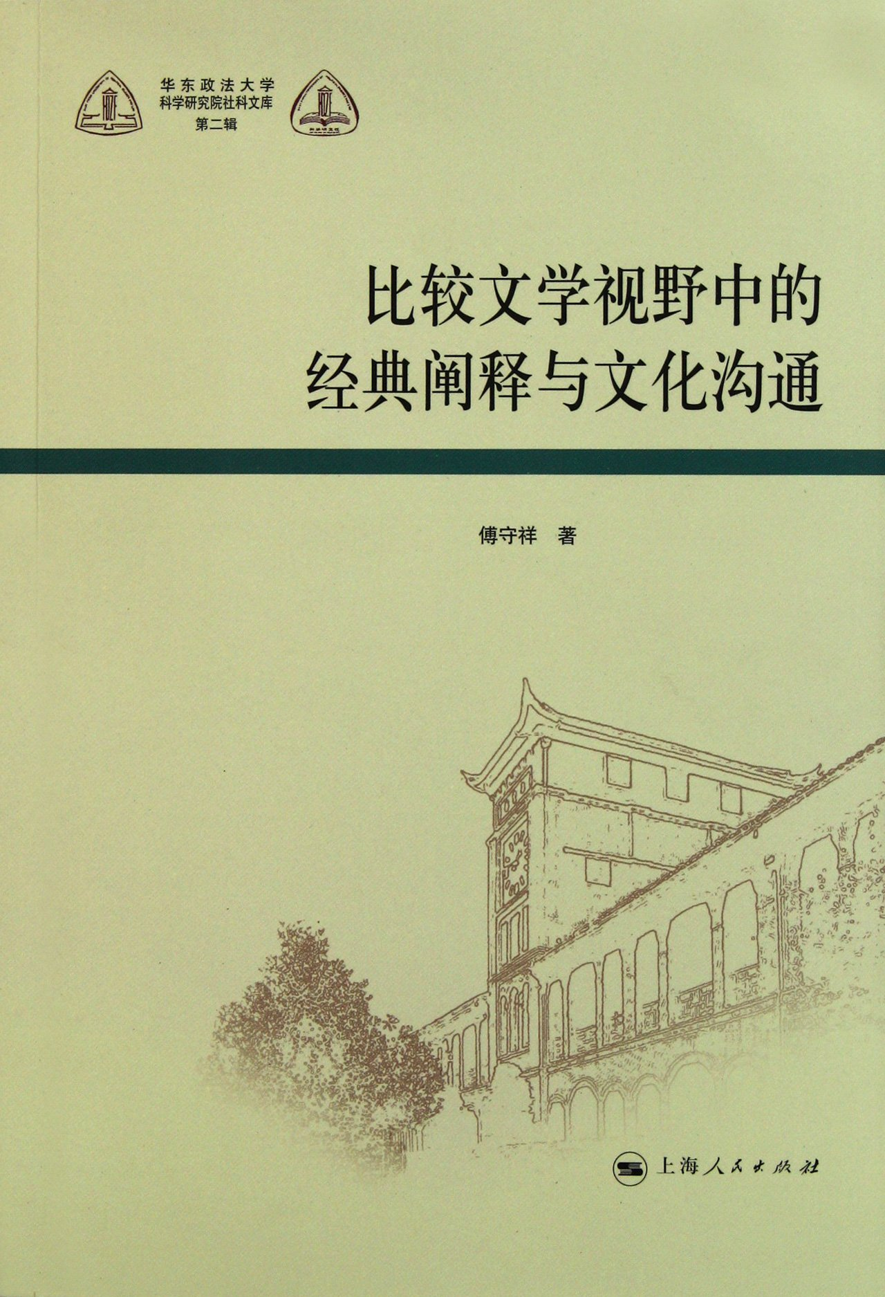 Read Online Explanation of Classics and Cultural Communication in Comparative Literature (Chinese Edition) ebook
