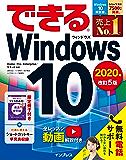 できるWindows 10 2020年 改訂5版 できるシリーズ
