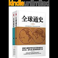 全球通史(全二册) 彩插精装版 (时间的轨迹-不可遗忘的历史系列 2)