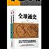 全球通史(全二册) 彩插精装版 (时间的轨迹-不可遗忘的历史系列)