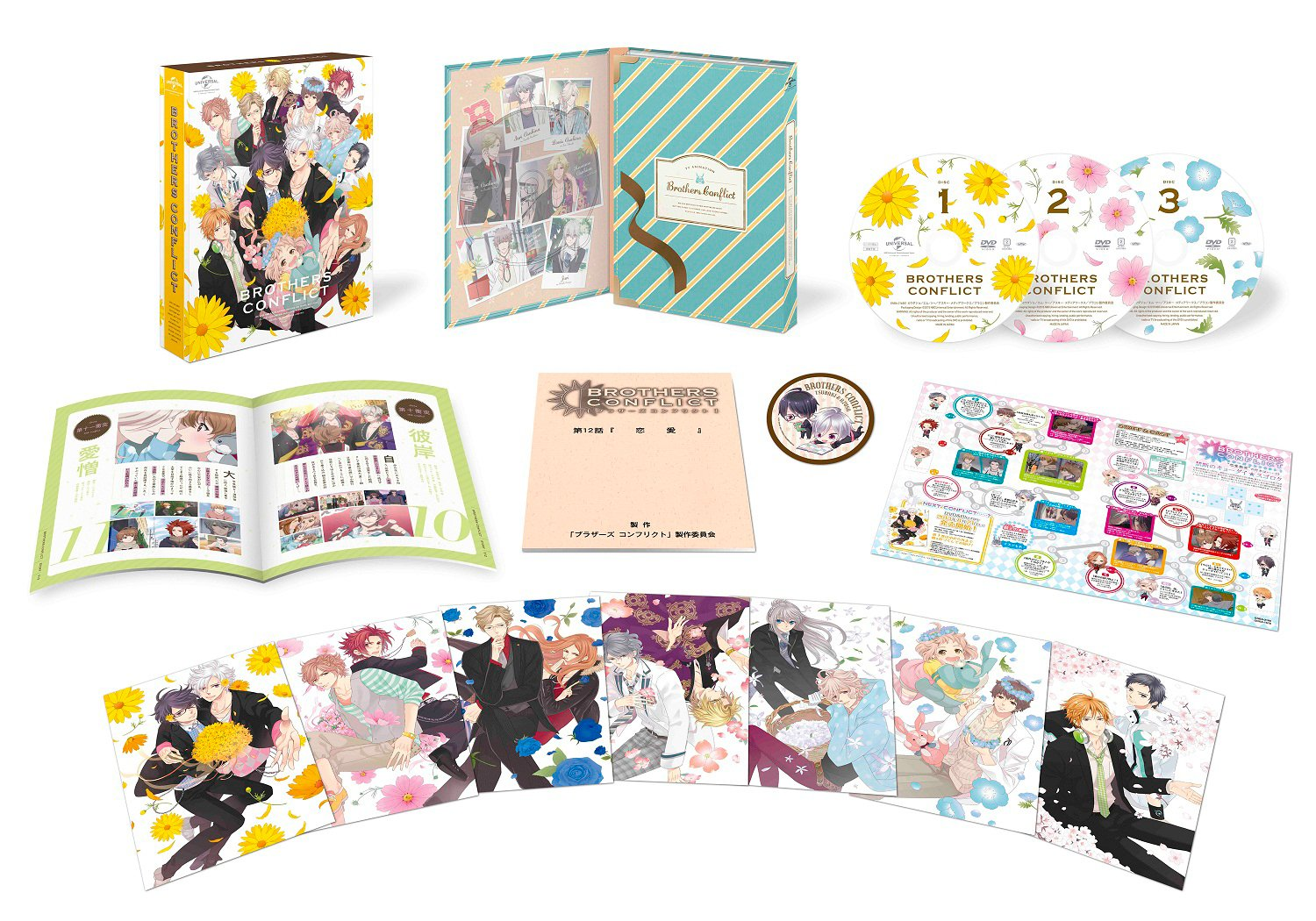 BROTHERS CONFLICT DVD BOX (初回限定生産) B0168FM31O