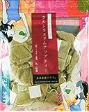 ウルトラスリムアップティー3g×30ヶ入り【たっぷり1ヵ月分】自然のチカラ!