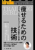 TRAINING BIBLE 痩せるための技術~ダイエットのプロフェッショナルが教える方法~ ごきげんビジネス出版