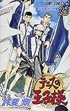 テニスの王子様 33 (ジャンプコミックス)