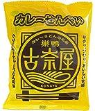 三真 古奈屋カレーせんべい  40g×10袋