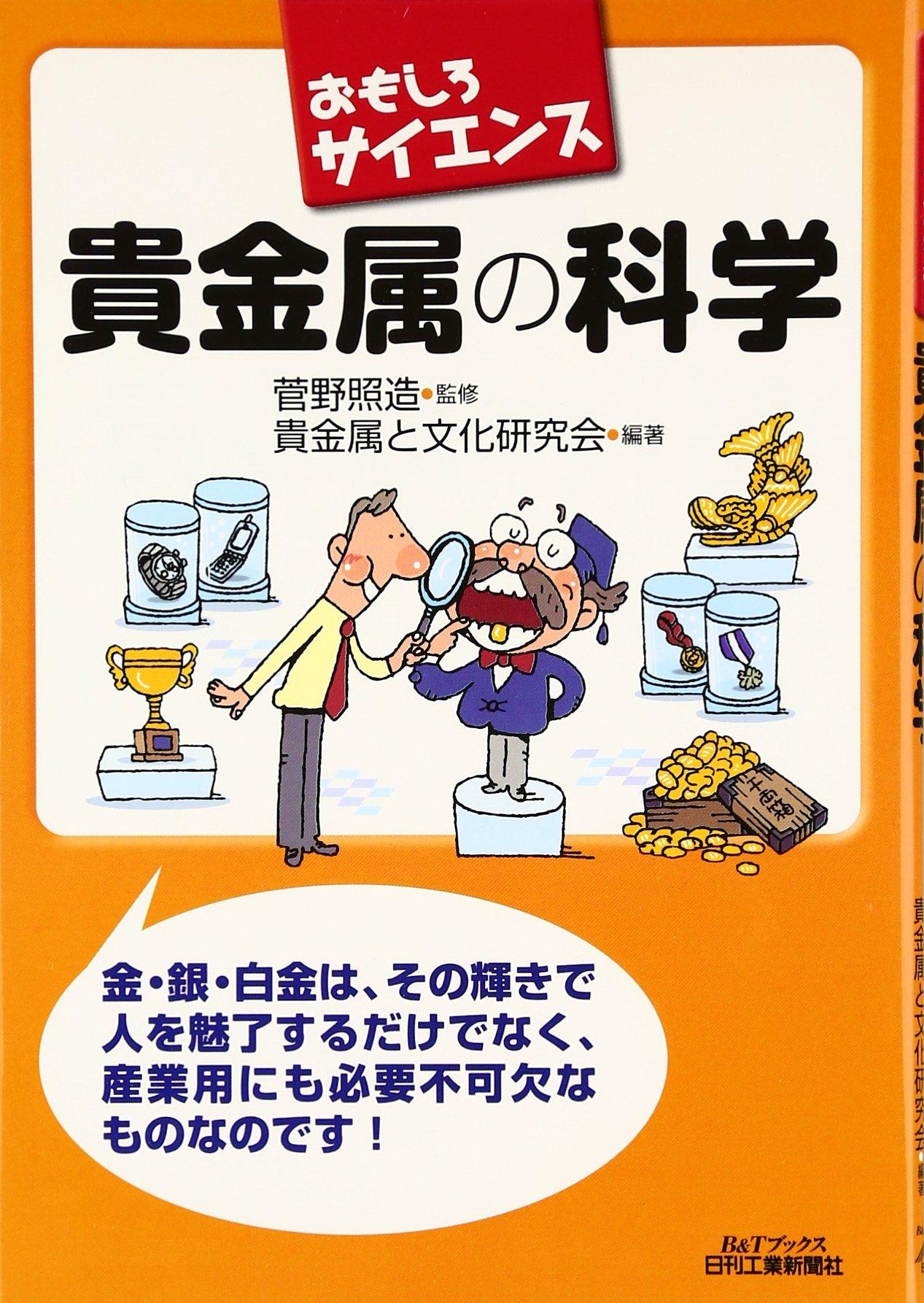 Read Online Kikinzoku no kagaku : Omoshiro saiensu pdf