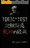 TOEIC 地獄特急 死神の経典
