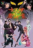 金星 / 死亡遊戯(初回生産限定盤)