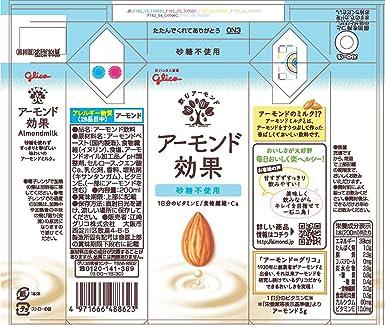 ミルク 効果 アーモンド