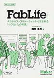 FabLife ―デジタルファブリケーションから生まれる「つくりかたの未来」 (Make: Japan Books)