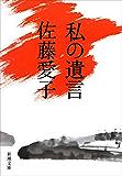 私の遺言(新潮文庫)