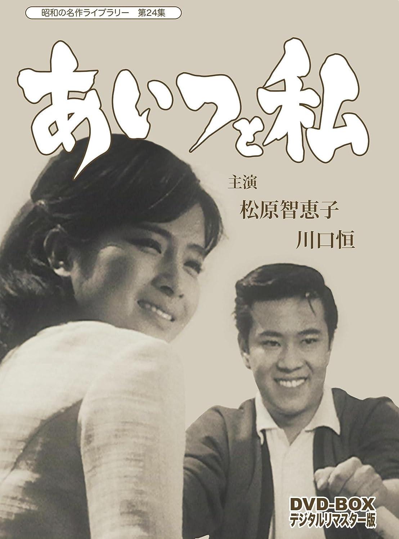 昭和の名作ライブラリー 第24集 あいつと私 DVD-BOX デジタルリマスター版 B01D2OCK08