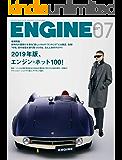 ENGINE 2019年7月号 [雑誌]