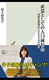武器としての人口減社会~国際比較統計でわかる日本の強さ~ (光文社新書)