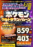 3DSゲーム完全攻略 VOL.6 (総力特集:超人気モンスター捕獲&バトルゲームを超研究&最速攻略!)