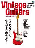 別冊Lightning Vol.186 Vintage Guitars 丸ごと一冊フェンダー[雑誌]