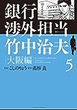 銀行渉外担当 竹中治夫 大阪編(5) (週刊現代コミックス)