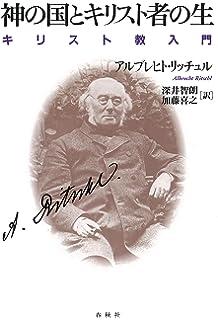 神学通論―1811年/1830年 | F.シ...