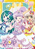 プリパラ Season3 theater.10 [DVD]