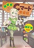 異世界Cマート繁盛記 (ダッシュエックス文庫DIGITAL)