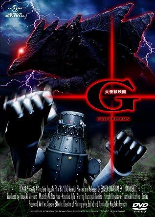 大怪獣映画 G <DVDバージョン>: Amazon.de: DVD & Blu-ray