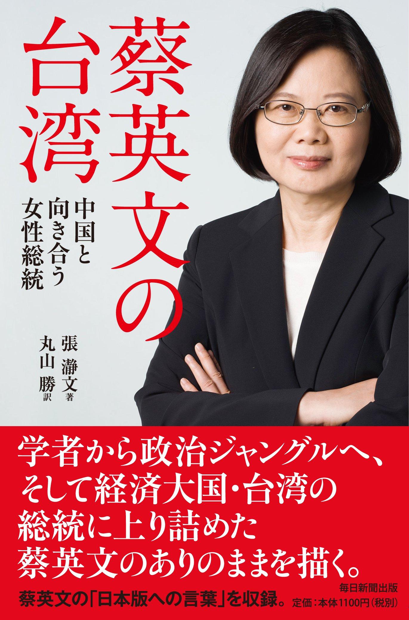 蔡英文の台湾 中国と向き合う女...