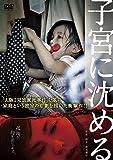 子宮に沈める [DVD]
