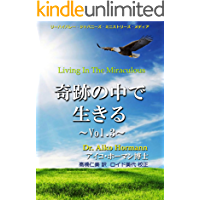 Living In The Miraculous 3: Brain Scientist Aiko Hormann shares Gods Wisdom and Many Revelations (Japanese Edition)