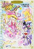 魔法つかいプリキュア!2 プリキュアコレクション (ワイドKC)