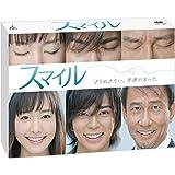 スマイル DVD-BOX