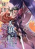 人狼への転生、魔王の副官 10 戦神の王国 (アース・スターノベル)
