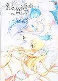銀色、遥か ビジュアルファンブック (TECHGIAN STYLE)