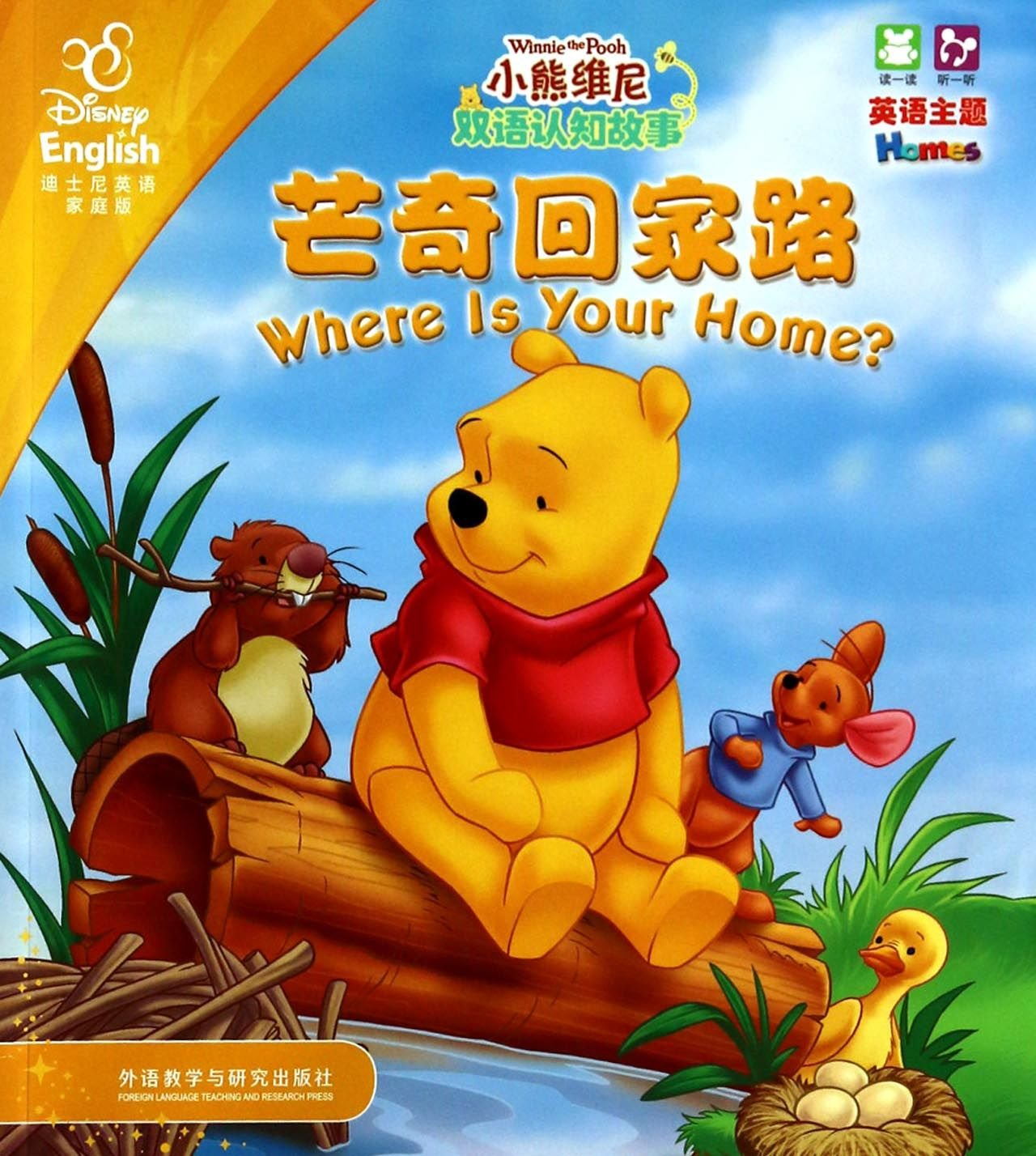 Download Where Is Your Home and the Big Bug Hunt. (Chinese Edition) pdf