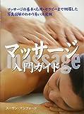 マッサージ入門ガイド コンパクト版 (GAIA BOOKS)