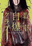 教室自爆クラブ : 3 (アクションコミックス)