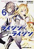 ライジン×ライジン RISING×RYDEEN (6) (ドラゴンコミックスエイジ)