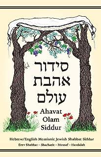 Sidur Ahavat Olam: Libro de Oraciones Judeo Mesiánico de Shabat: Rabbi  Itzhak Shapira, Jaxon Edwards, Rabbi Steven Bernstein, Moshe Hernández:  9781733100618: Amazon.com: Books