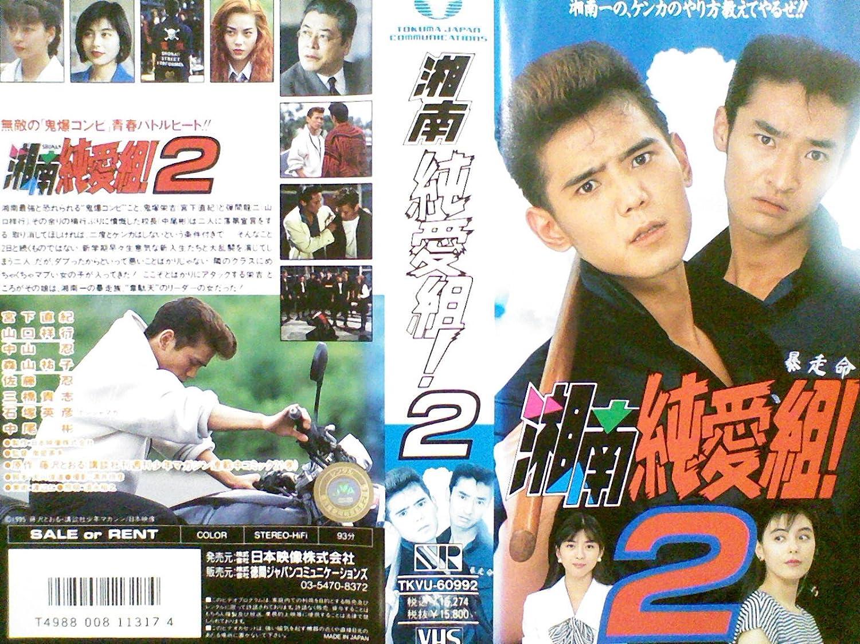 湘南純愛組!2 [VHS] B00005GHGX