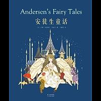 安徒生童话(精选35个安徒生代表性的故事,80余幅精美插画,带来绝美的童话世界)(果麦经典)