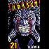 ハカイジュウ(21) (少年チャンピオン・コミックス)