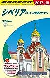 A32 地球の歩き方 シベリア&シベリア鉄道とサハリン 2017~2018