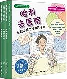 儿童情绪管理与性格培养绘本(第3辑):生病了怎么办(套装全3册)